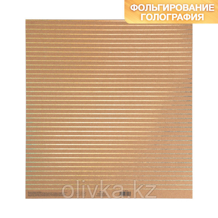 Бумага для скрапбукинга крафтовая с голографическим фольгированием «Полоска», 30.5 × 32 см