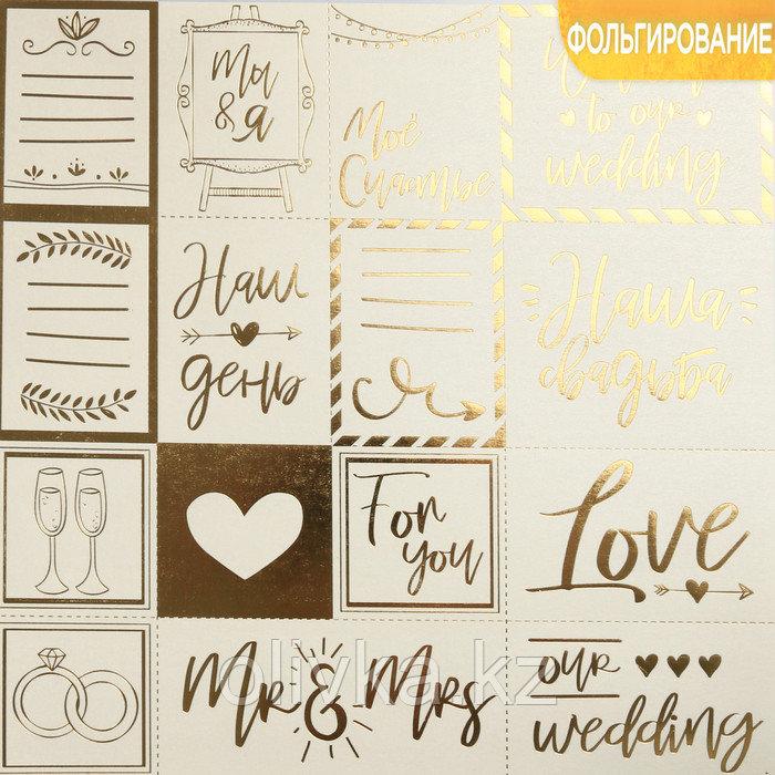 Бумага жемчужная с фольгированием «Наша свадьба», 30.5 × 30.5 см