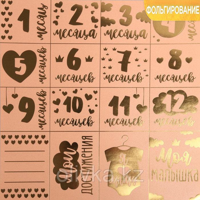 Бумага жемчужная с фольгированием «Моя малышка», 30.5 × 30.5 см