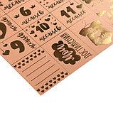 Бумага жемчужная с фольгированием «Моя малышка», 30.5 × 30.5 см, фото 2