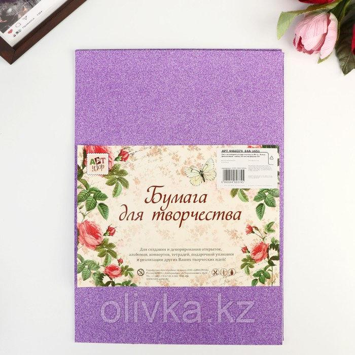 """Бумага на клеевой основе плотность 80 гр """"Блеск фиолетовый"""" набор 10 листов формат А4"""