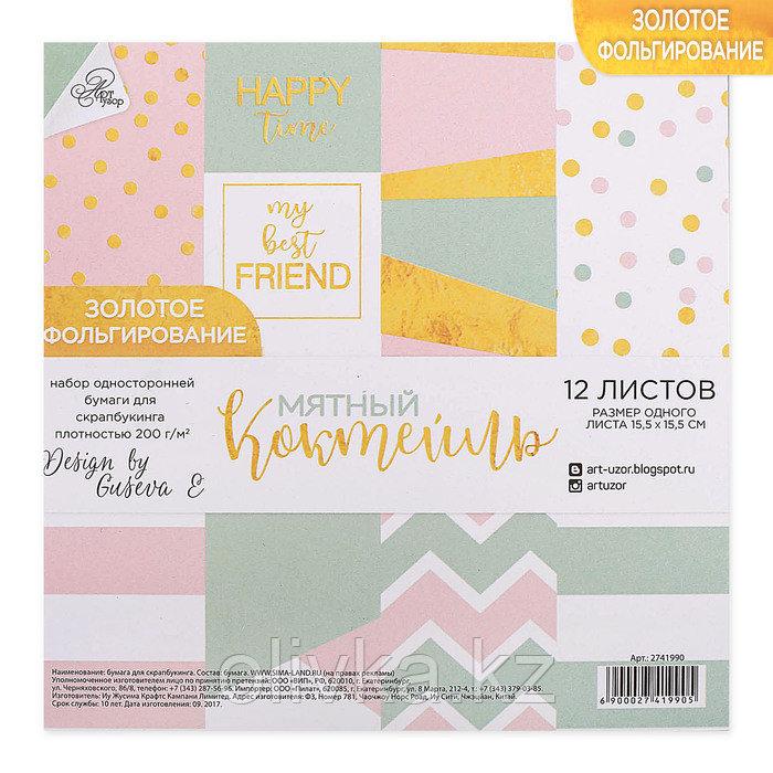 Набор бумаги для скрапбукинга с фольгированием «Мятный коктейль», 12 листов 15,5 × 15,5 см, 250г/м