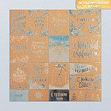 Набор бумаги для скрапбукинга «Подарок от Деда мороза», 10 листов, 30.5 × 30.5 см, фото 6