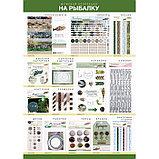 Набор бумаги для скрапбукинга с фольгированием «На рыбалку», 12 листов, 30.5 × 30.5 см, фото 2