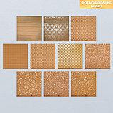 Набор бумаги для скрапбукинга «Крафтовый баховый», 10 листов, 30 × 30 см, фото 2