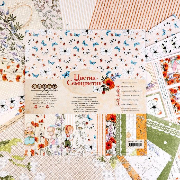 "Набор бумаги для скрапбукинга ""Цветик-семицветик"" 16 шт., 30.5х30.5 см, 190 гр/м2."