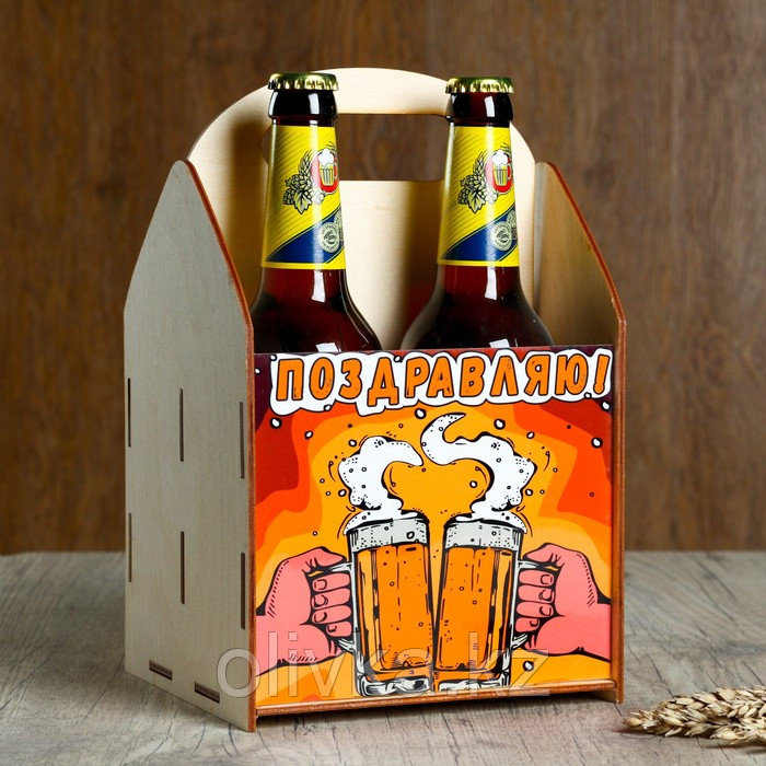 """Ящик под пиво """"Поздравляю!"""" пивные кружки"""