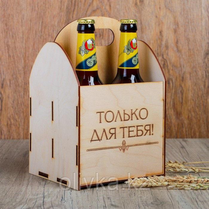 """Ящик под пиво """"Только для тебя"""""""