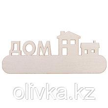 """Заготовка деревянная """"Любимый дом"""", 28,5 х 11,5 х 0,4 см"""