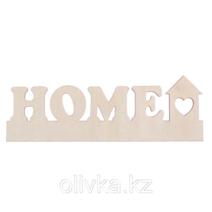 "Заготовка деревянная ""Home"", 28 х 9,5 х 0,4 см"