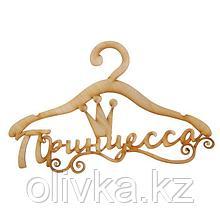 Вешалка декоративная «Принцесса», дерево, 30 × 15 × 0,3 см
