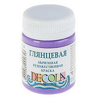 Краска акриловая Decola, 50 мл, фиолетовая, Shine, глянцевая