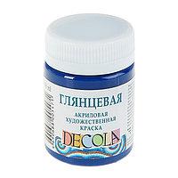 Краска акриловая Decola, 50 мл, синяя тёмная, Shine, глянцевая