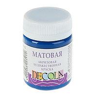 Краска акриловая Decola, 50 мл, синяя тёмная, Matt, матовая