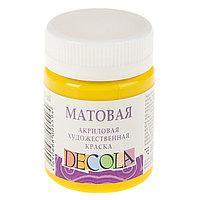 Краска акриловая Decola, 50 мл, жёлтая светлая, Matt, матовая