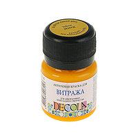 Краска по стеклу витражная Decola, 20 мл, жёлтая