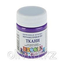 Краска по ткани, банка 50 мл, Decola, Pearl перламутровая Фиолетовая (акриловая на водной основе)