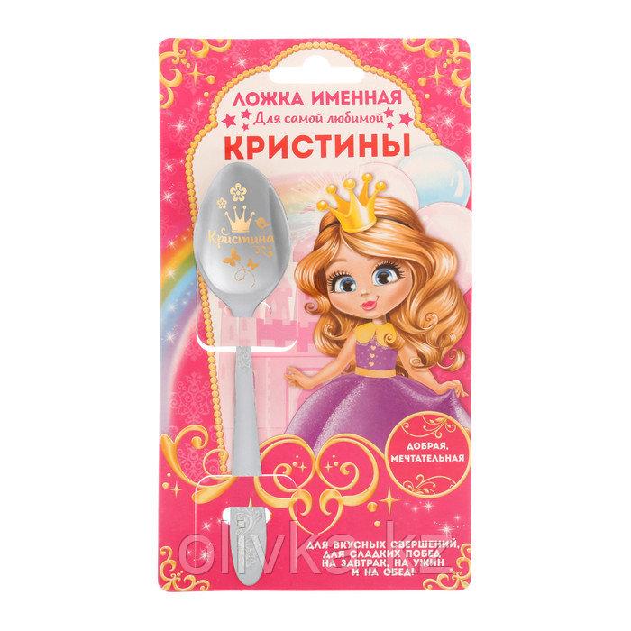 """Ложка с гравировкой детская на открытке """"Кристина"""""""