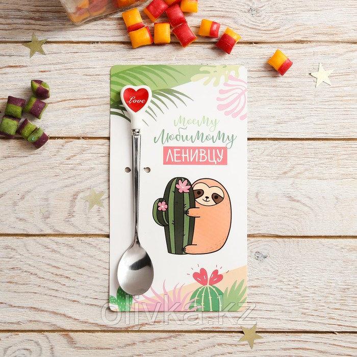 """Ложка на открытке сердечко """"Моему любимому ленивцу"""", 10 х 18 см"""