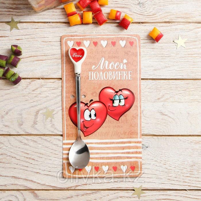 """Ложка на открытке сердечко """"Моей половинке"""", 10 х 18 см"""
