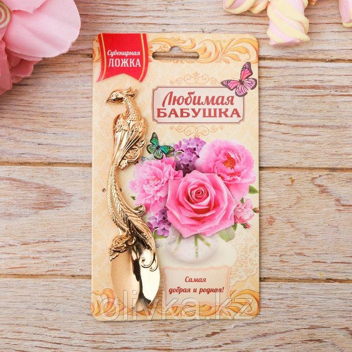 Ложка сувенирная на открытке «Любимая бабушка»