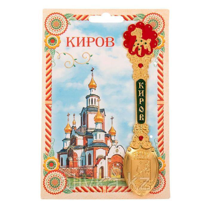 Ложка сувенирная «Киров»