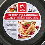 Сковорода блинная «Доляна», 22 см, фото 4
