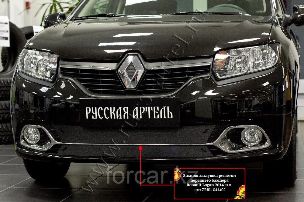 Зимняя заглушка решетки переднего бампера (Privilege, Privilege Luxe) Renault Logan 2014-