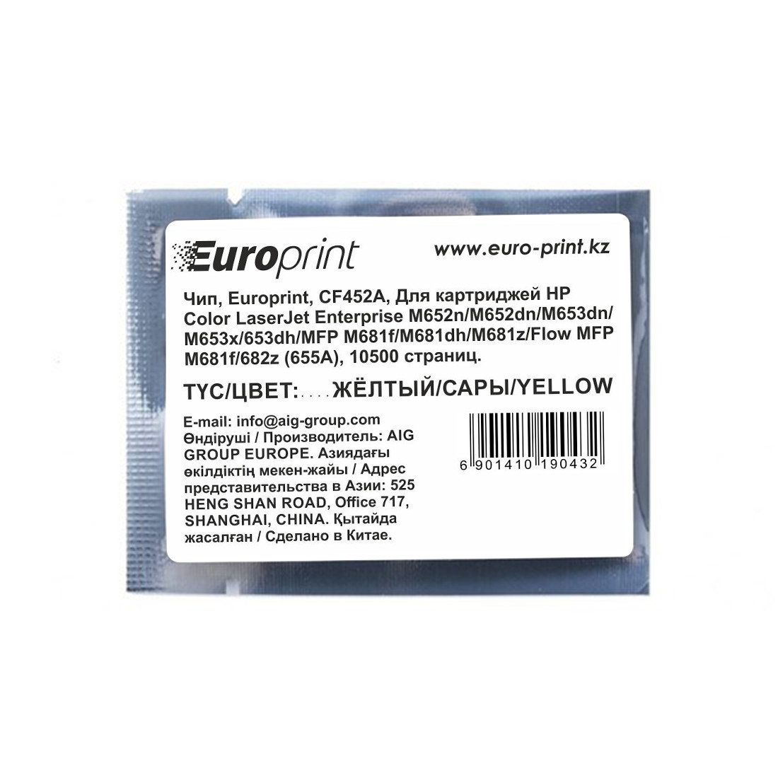 Чип Europrint HP CF452A