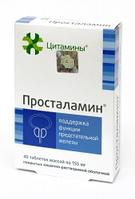 Просталамин - предстательная железа (40 капсул)