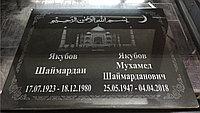 Мусульманские мемориальные плиты больших размеров