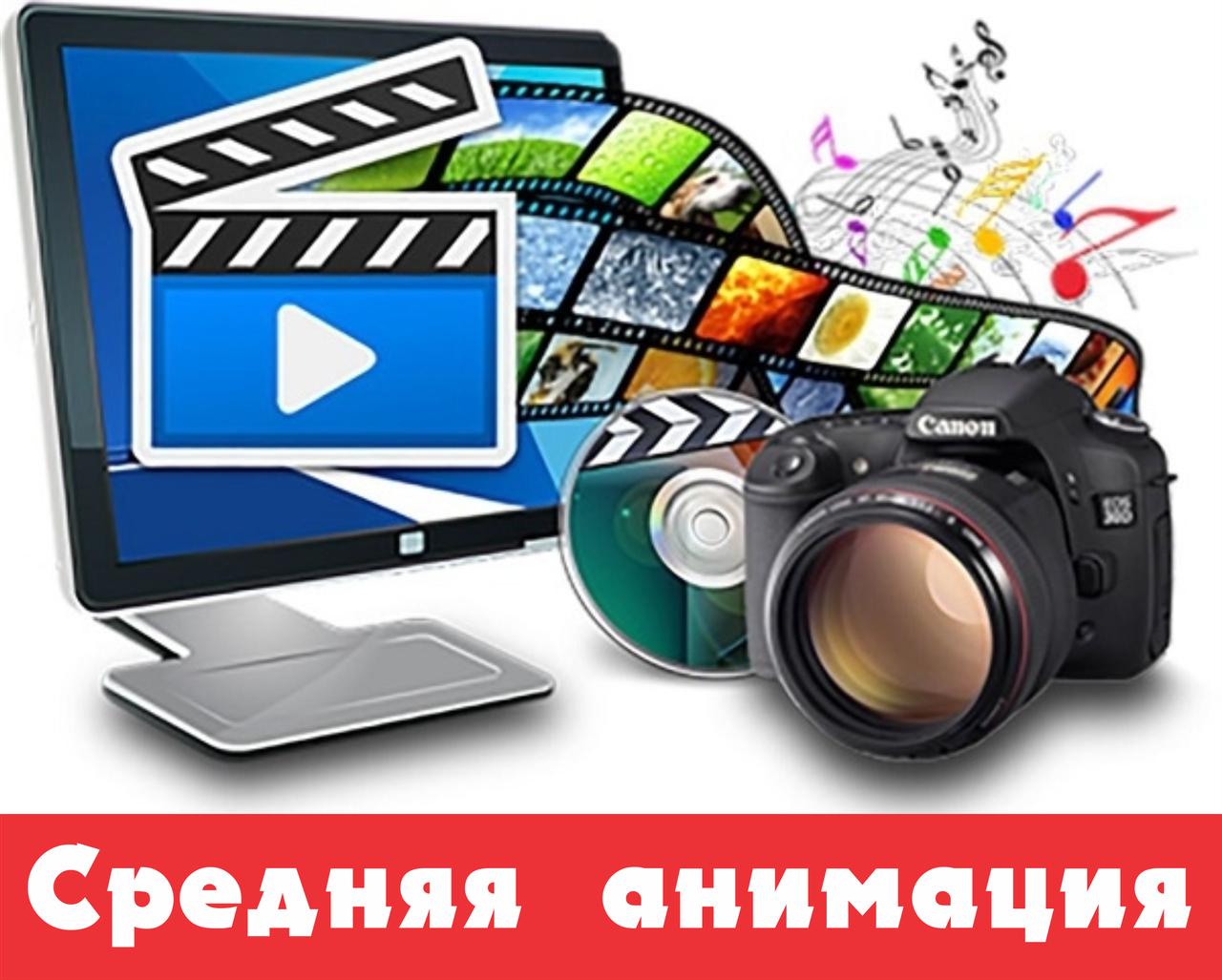 Изготовление видеоролика «Средняя анимация»