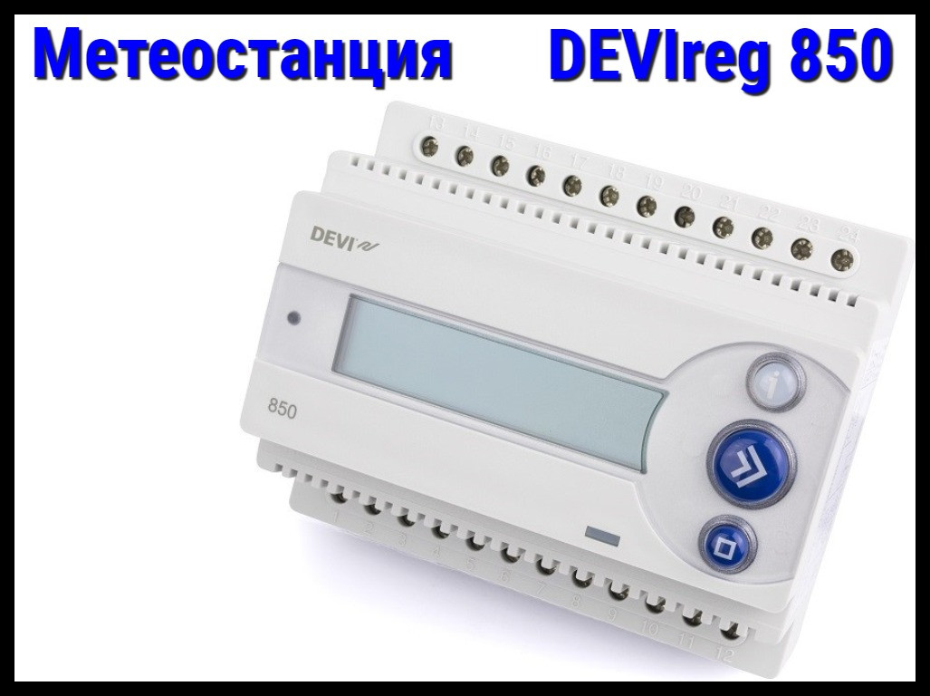Метеостанция для систем снеготаяния DEVIreg 850