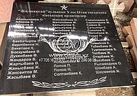 Мемориальные плиты больших размеров, фото 1