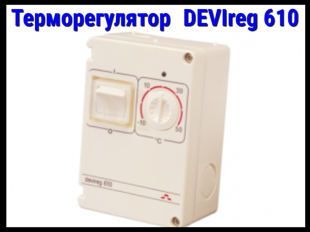 Терморегулятор DEVIreg 610 в герметичном корпусе