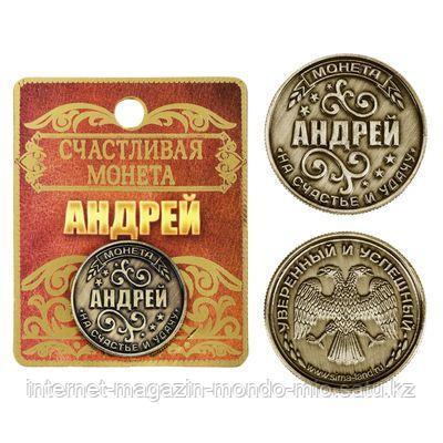 """Монета именная """"Андрей"""", 2,5 см."""