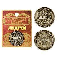 """Монета именная """"Андрей"""", 2,5 см., фото 1"""