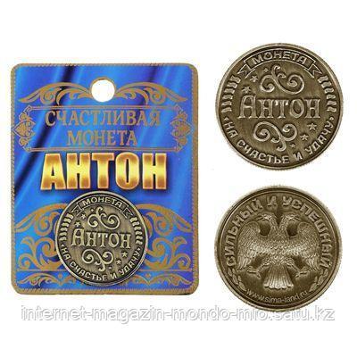 """Монета именная """"Антон"""", 2,5 см."""