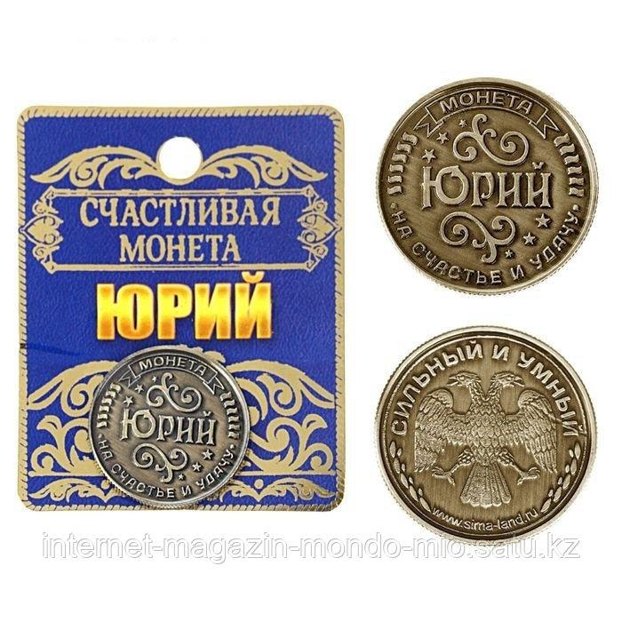 """Монета именная """"Юрий"""", 2,5 см."""