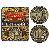 """Монета именная """"Виталий"""", 2,5 см."""