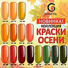 Гель лак Grattol #180 Yellow Autumn, 9ml, фото 2