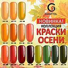 Гель лак Grattol #183 Yellow Orange, 9ml, фото 2