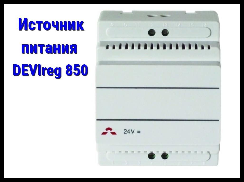 Источник питания для DEVIreg 850