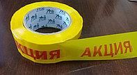 """Скотч с логотипом """"АКЦИЯ"""" и """"АКЦИЯ 1+1"""""""