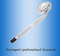 Электрод грибовидный большой для Дарсонваль