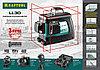 """Нивелир лазерный """"LL-3D-4"""", 360 градусов, 20м / 70м (детектор), сверхъяркий, KRAFTOOL 34640-4, фото 6"""