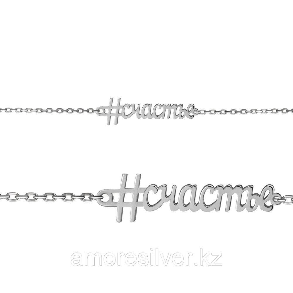 Серебряный браслет  Aquamarine 74403