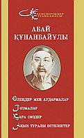 Абай Құнанбайұлы. Шығармалар жинағы