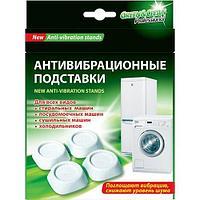 Антивибрационные подставки под стиральную машину
