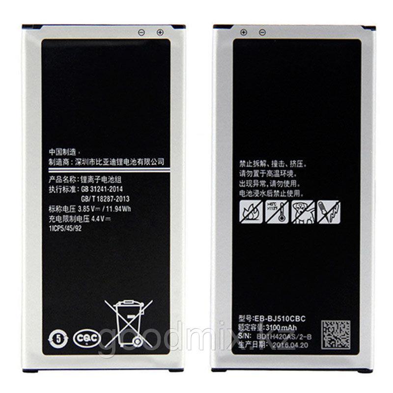 Заводской аккумулятор для Samsung Galaxy J5 SM-J510 2016 (EB-BJ510CBС, 3100 мАч)